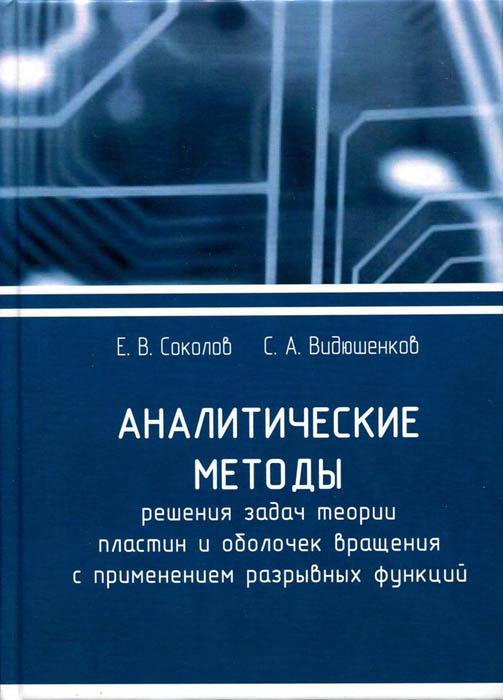 Аналитические методы решения задач теории пластин и оболочек вращения с применением разрывных функций ( 978-5-7422-3625-2 )