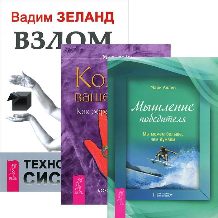 В предлагаемый комплект вошли книги Взлом техногенной системы