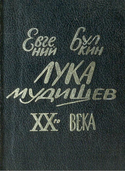 Лука Мудищев XX-го века