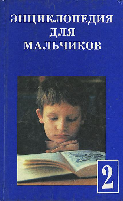 Энциклопедия для мальчиков. Книга 2