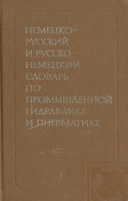 Немецко-русский и русско-немецкий словарь по промышленной гидравлике и пневматике