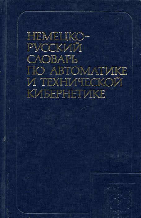 �������-������� ������� �� ���������� � ����������� ����������� / Deutsch-russisches Worterbuch der automatisierungstechnik und technischen Kybernetik