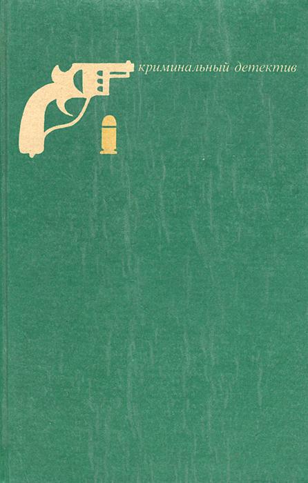 Криминальный детектив. Книга 1