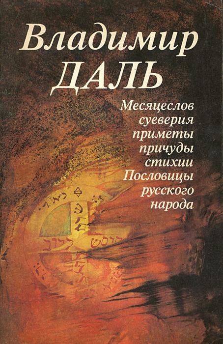 Месяцеслов. Суеверия. Приметы. Причуды. Стихии. Пословицы русского народа