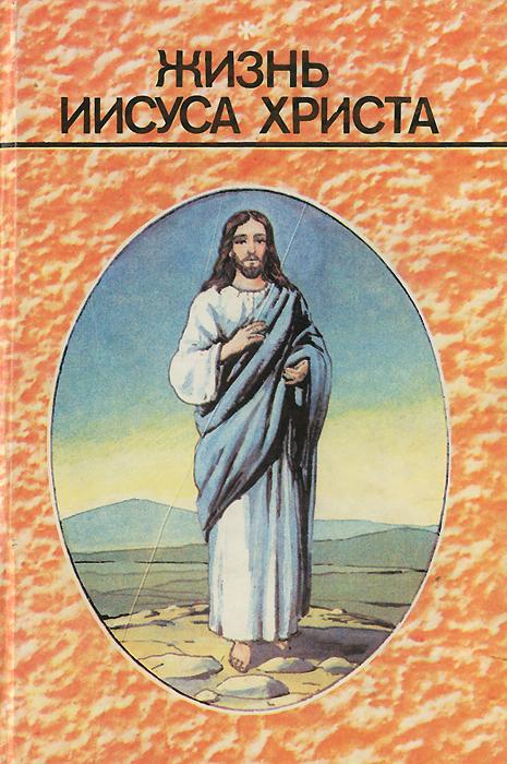Рецензии на книгу Жизнь Иисуса Христа