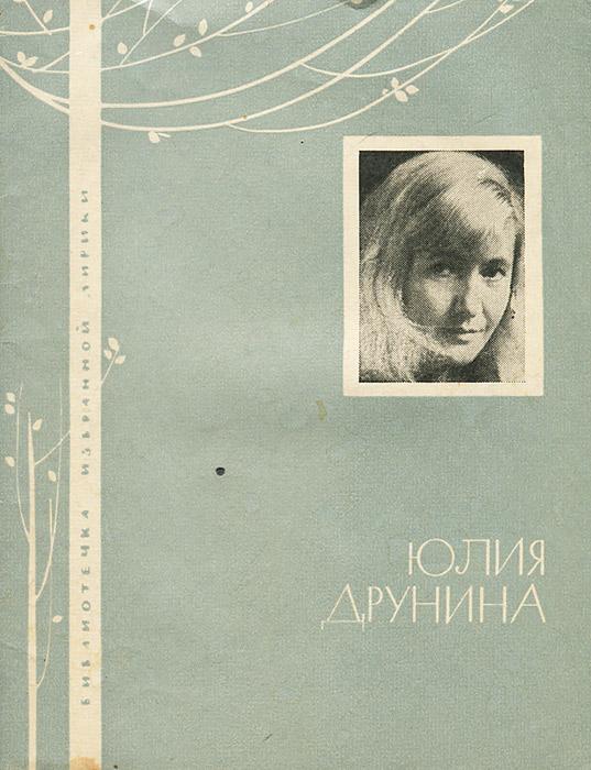 Юлия Друнина. Избранная лирика
