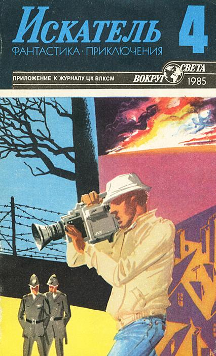 Искатель, №4, 1985