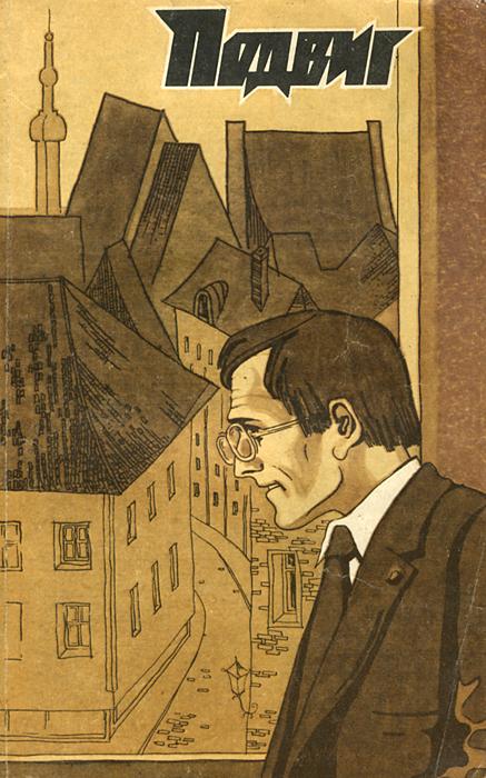 Подвиг, № 6, 1982