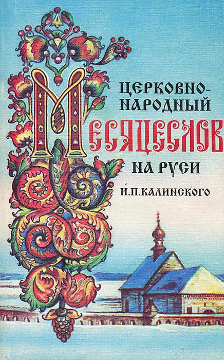 Церковно-народный месяцеслов на Руси И. П. Калинского