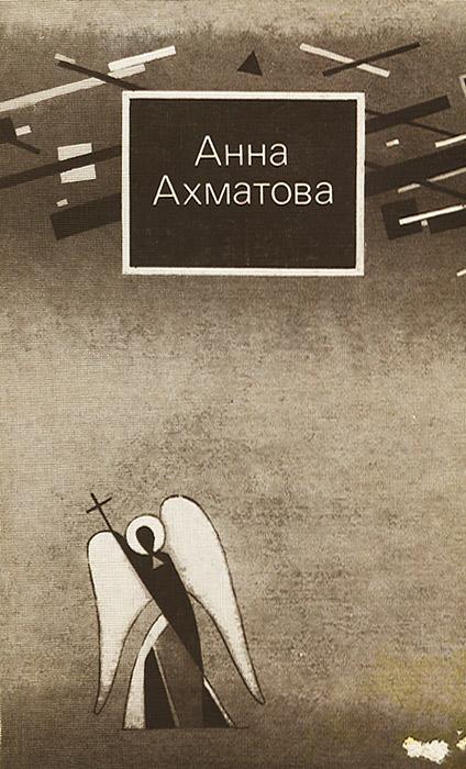 Анна Ахматова. Стихи и проза