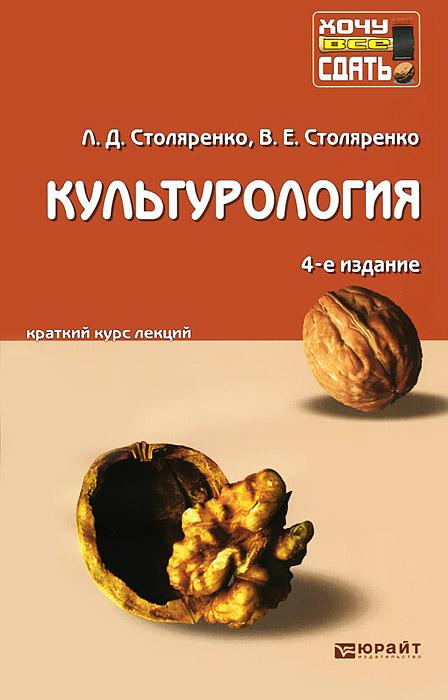 Культурология. Конспект лекций ( 978-5-9916-2208-0 )