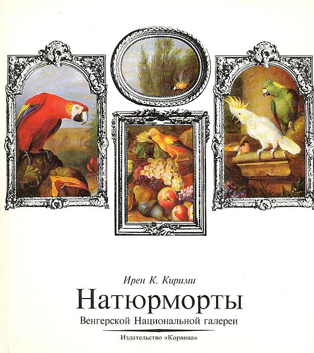 Книга Натюрморты Венгерской Национальной галереи. Альбом