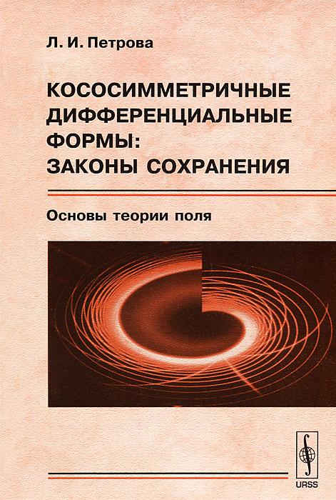 Кососимметричные дифференциальные формы. Законы сохранения. Основы теории поля