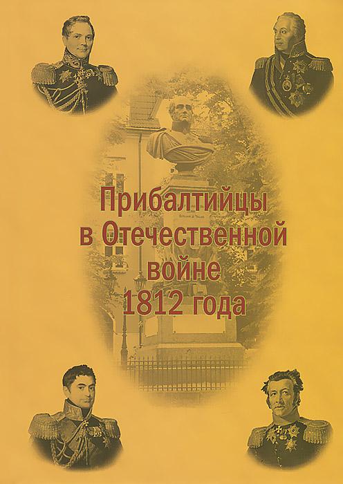 Прибалтийцы в Отечественной войне 1812 года