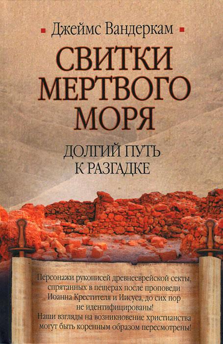 Свитки Мертвого моря. Долгий путь к разгадке ( 978-5-271-43696-3 )