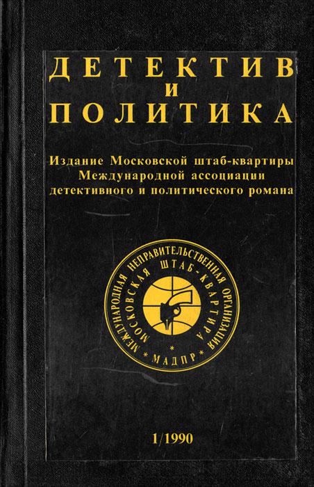 Детектив и политика. 1990. Выпуск 1