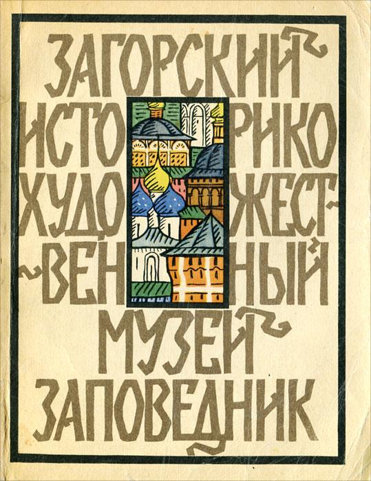 Загорский историко-художественный музей-заповедник
