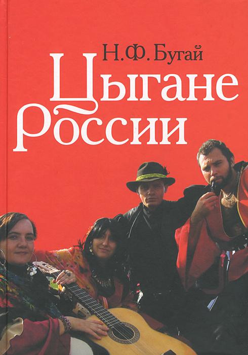 Цыгане России. Н. Ф. Бугай