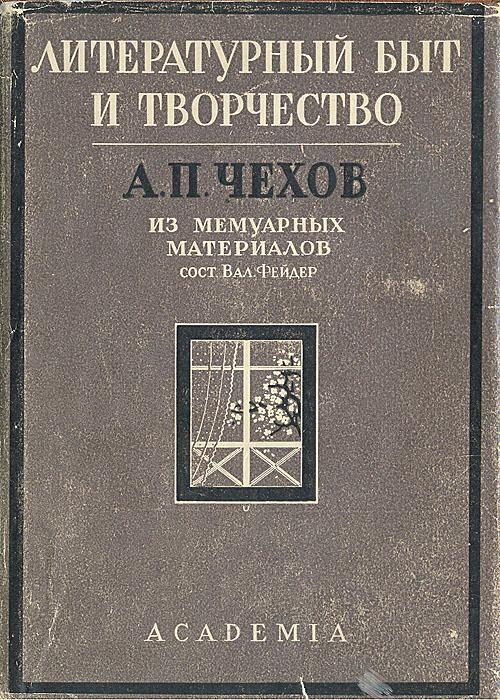 А. П. Чехов. Литературный быт и творчество из мемуарных материалов