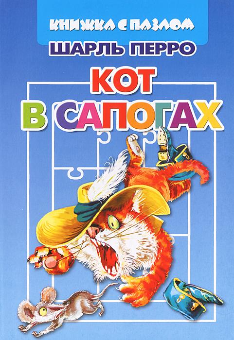 Кот в сапогах. Книжка с пазлом ( 978-5-9780-0577-6 )