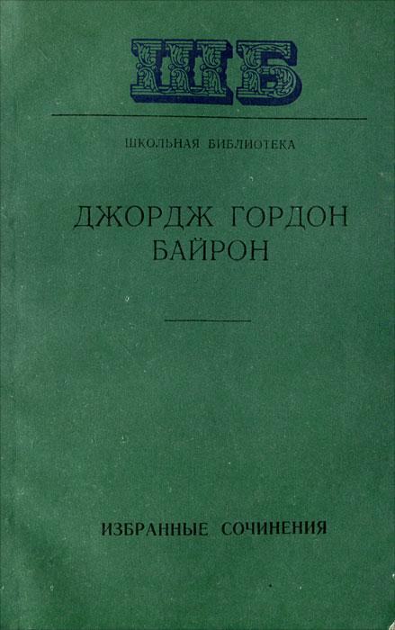 Джордж Гордон Байрон. Избранные сочинения