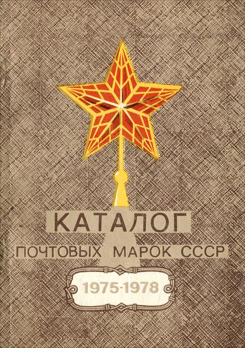 Каталог почтовых марок СССР. 1975 - 1978