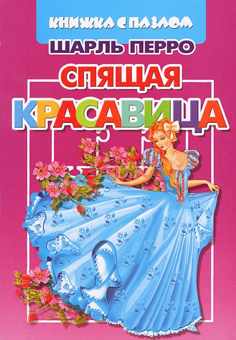Спящая красавица. Книжка с пазлом ( 978-5-9780-0578-3 )
