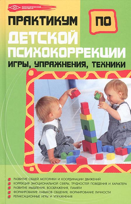 Практикум по детской психокоррекции. Игры, упражнения, техники