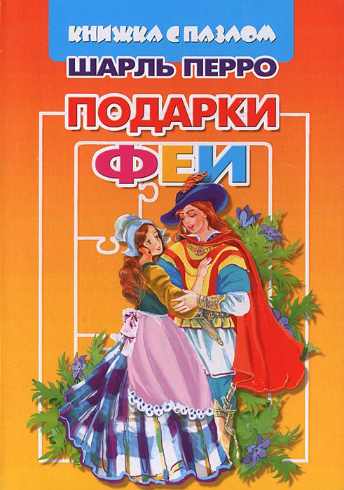 Подарки Феи. Книжка с пазлом ( 978-5-9780-0579-0 )