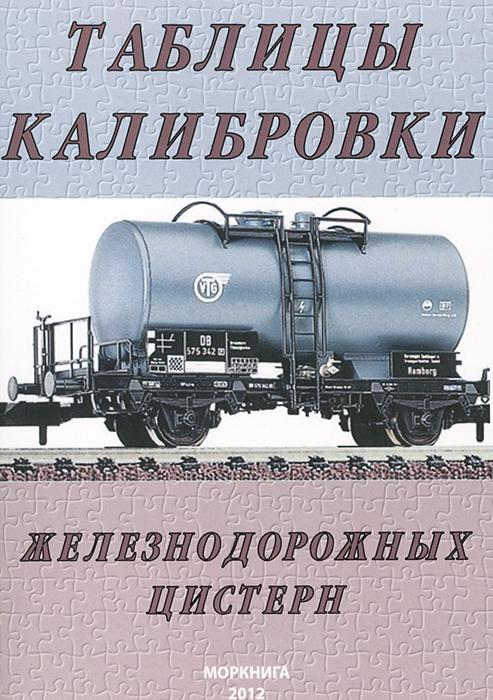 Таблицы калибровки железнодорожных цистерн ( 978-5-903080-87-8 )