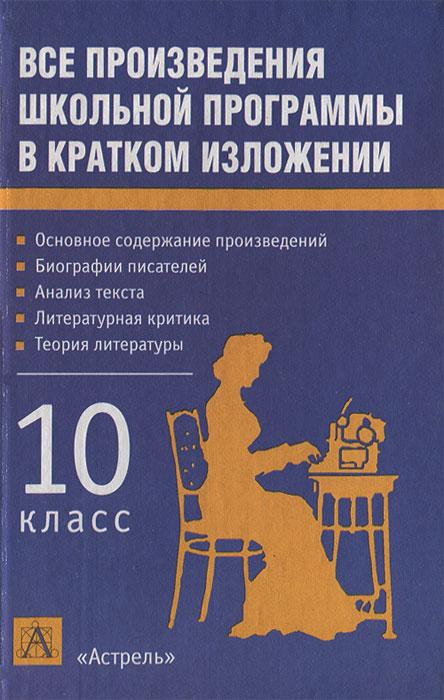 Книга Все произведения школьной программы в кратком изложении. 10 класс