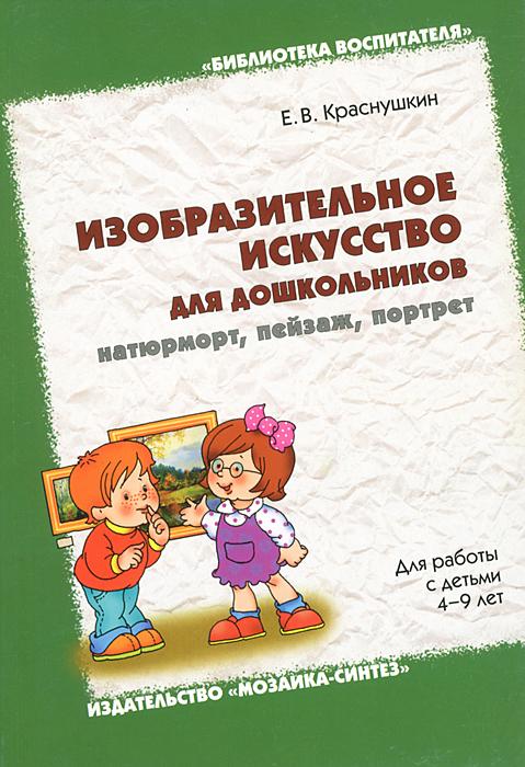 Изобразительное искусство для дошкольников: натюрморт, пейзаж, портрет ( 978-5-43150-137-1 )