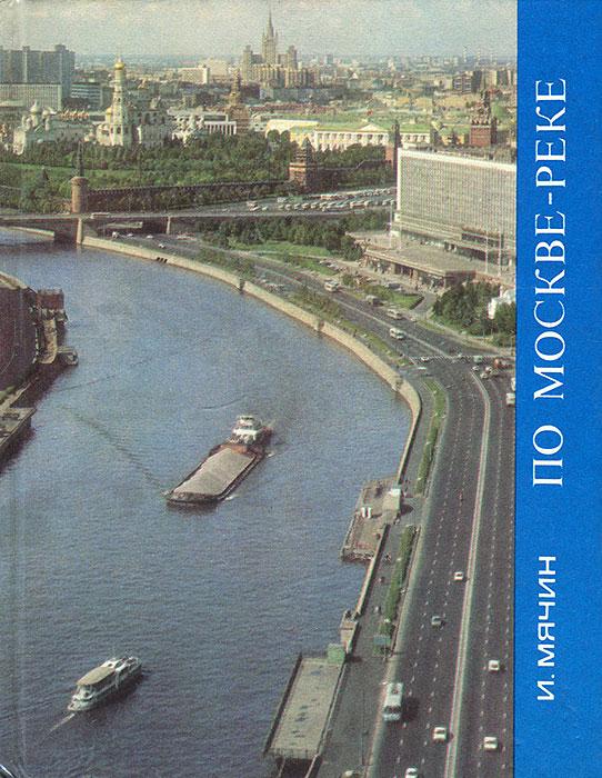 По Москве-реке. И. Мячин
