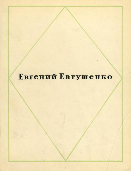 Евгений Евтушенко. Стихи
