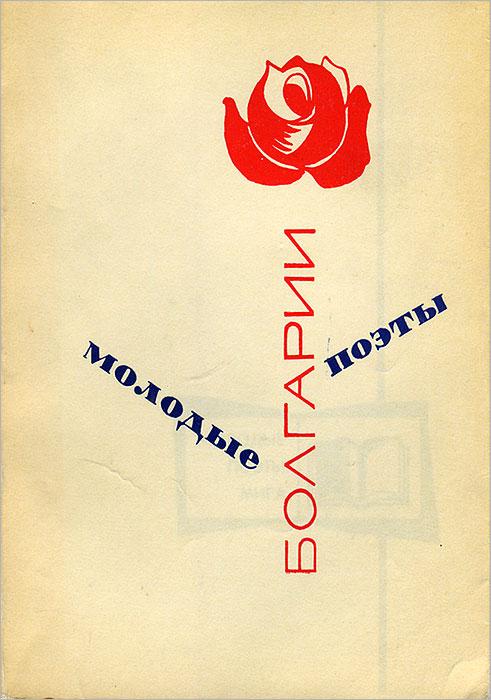 Молодые поэты Болгарии