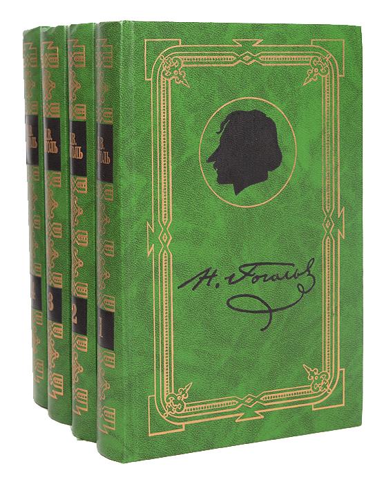 Н. В. Гоголь. Собрание сочинений в 4 томах (комплект)