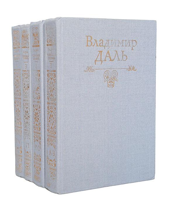 Толковый словарь живого великорусского языка. В 4 томах (комплект)