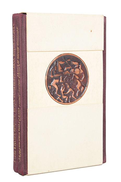 Слово о полку Игореве (комплект из 2 книг)