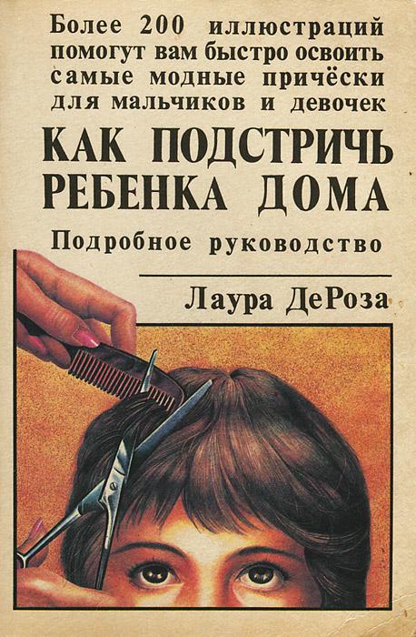 Как подстричь ребенка дома12296407Вам надоела вечно одна и та же стрижка под горшок домашнего изготовления на голове вашего трехлетнего сына? Или вы сыты по горло неровными челками вашей дочери? Может быть, вас приводят в ужас цены в детских салонах или ваш ребенок не любит стричься и капризничает каждый раз перед походом в парикмахерскую? Книга Как подстричь ребенка дома избавит вас от подобных проблем. Ее автор, профессиональный парикмахер-модельер Лаура Де Роза, научит вас, как самостоятельно выполнить на детской голове красивую аккуратную стрижку. Около 200 иллюстраций вместе с подробными инструкциями и полезными советами убедят вас в том, что стать парикмахером для своего сына или дочери - это совсем несложно.