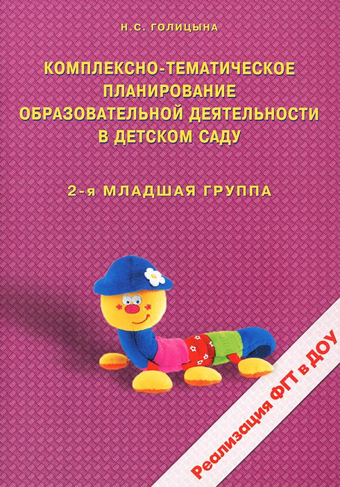 Комплексно-тематическое планирование образовательной деятельности в детском саду. 2-я младшая группа