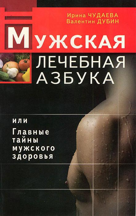 Мужская лечебная азбука, или Главные тайны мужского здоровья ( 978-5-4236-0085-3 )