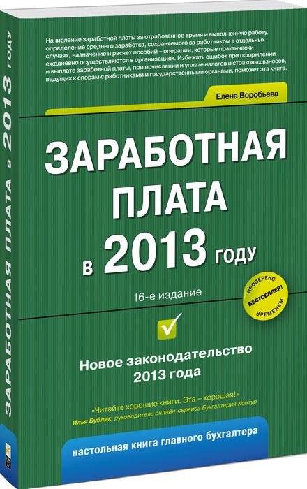 Заработная плата в 2013 году. Елена Воробьева