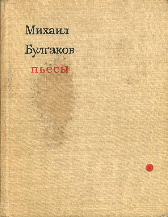 Михаил Булгаков. Пьесы