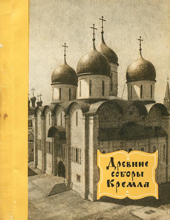 Древние соборы Кремля