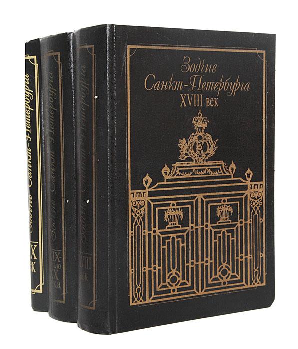 Зодчие Санкт-Петербурга (комплект из 3 книг)