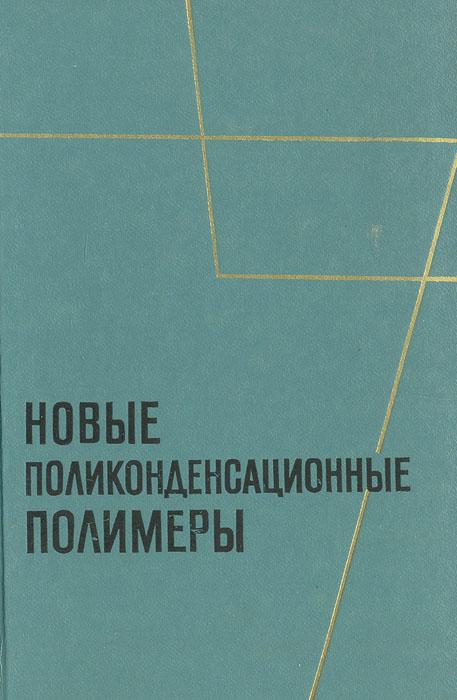 Новые поликонденсационные полимеры: Сборник переводов и обзоров из иностранной периодической литературы