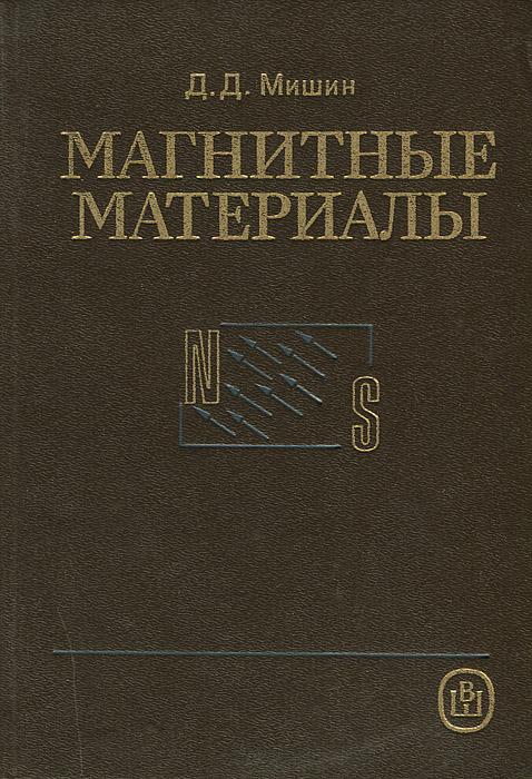 Магнитные материалы, Д. Д. Мишин
