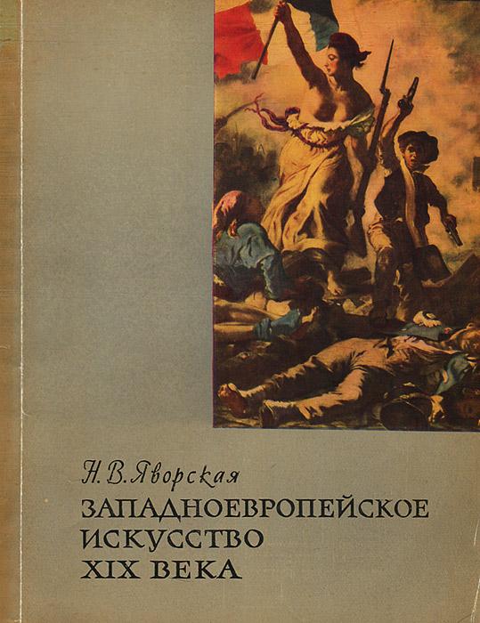 Западноевропейское искусство XIX века