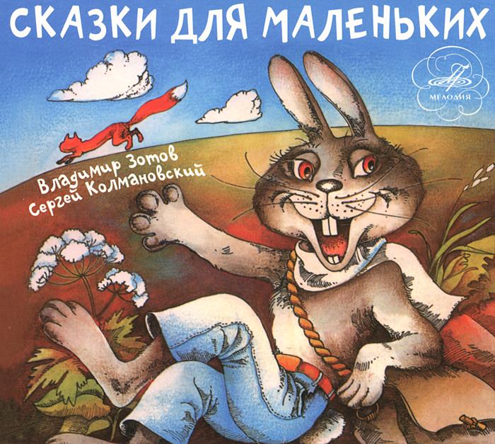 Сказки для маленьких (аудиокнига CD)