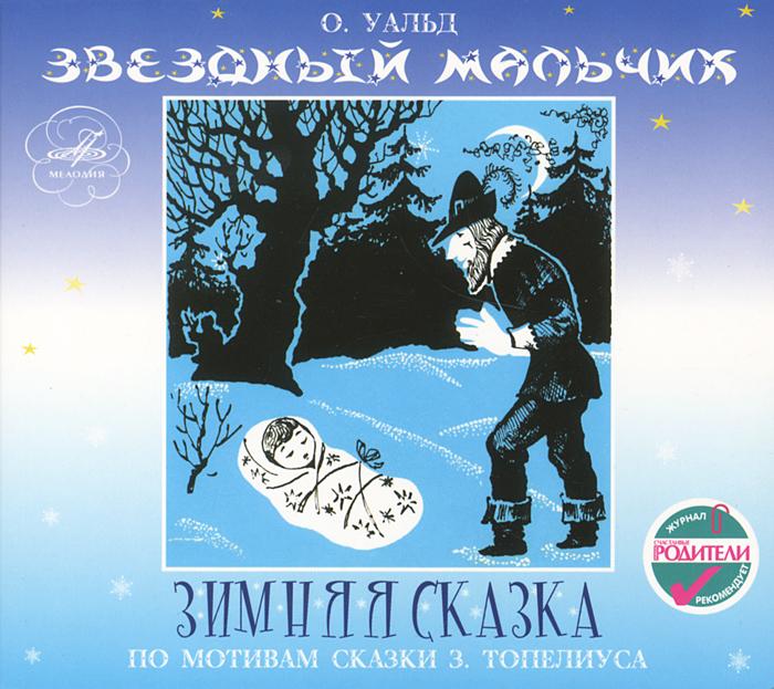 Звездный мальчик. Зимняя сказка (аудиокнига CD)